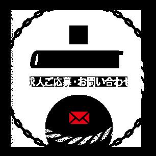2:recruit_banner